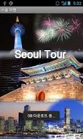 Screenshot of 서울 여행