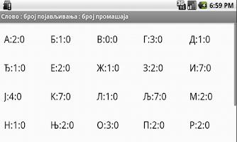 Screenshot of AZBUKA learn Serbian Cyrillic