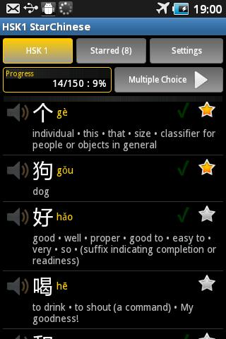 StarChinese - HSK Level 4
