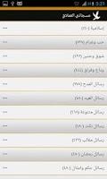 Screenshot of مسجاتي العملاق ٢٠١٣