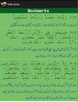 Screenshot of Urdu Quran