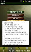 Screenshot of 대출114