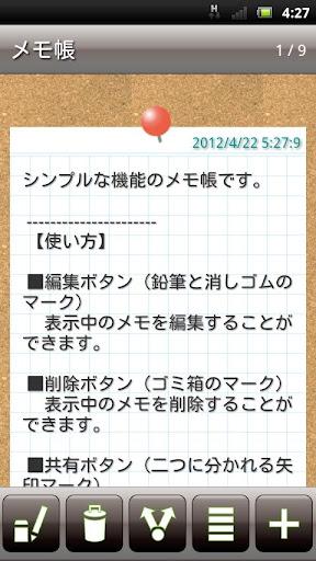 無料 メモ帳 おすすめアプリランキング -Appliv