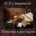 Повести и рассказы Р.Стивенсон