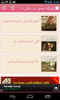 Screenshot of توبيكات وصور حب للواتس اب
