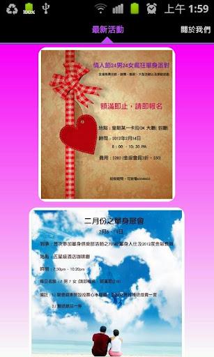 澳門單身俱樂部 Macau Love