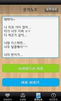 Screenshot of 닭살문자 FREE