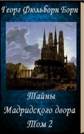 Тайны Мадридского двора Том 2