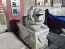 财政局狮子公