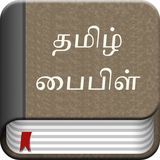 Tamil Bible Ad Free