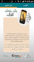 Screenshot of رنات و نغمات الجوال - شيلات