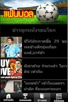 Screenshot of Fanball ผลบอลออนไลน์