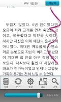 Screenshot of 로맨스소설 베스트작가선 01(Lite)-서미선
