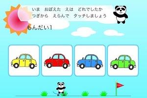 Screenshot of Elite-i1:For kids