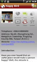 Screenshot of HengChun Mobile Guide