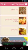 Screenshot of معجنات و لا أسهل