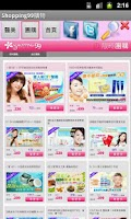 Screenshot of shopping99購物