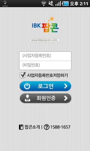 IBK 팝콘 스마트폰 서비스