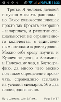 Screenshot of SamLib Reader