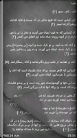 Screenshot of قرآن  (Quran in Farsi)