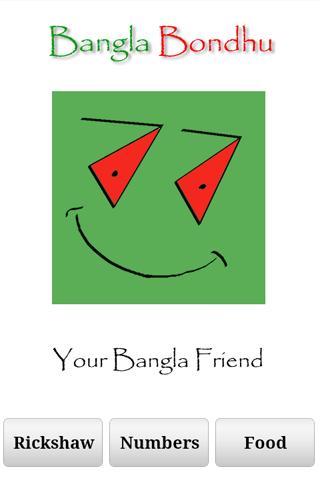 Bangla Bondhu