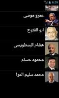 Screenshot of انتخابات الرئاسه 2012