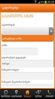 Screenshot of BOG Mobile Bank