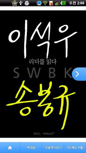 이석우 송봉규 대표 - 리더를 읽다 시리즈 무료