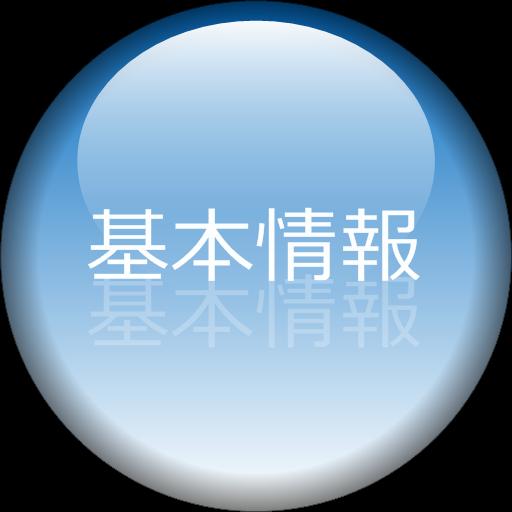 基本情報技術者問題集 教育 App LOGO-APP開箱王