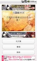 Screenshot of 三国志クイズ☆真の三國志の歴史を知ってる?
