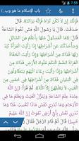 Screenshot of صحيح مسلم كاملا