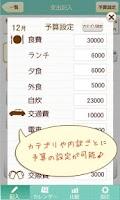 Screenshot of かんたん家計簿 まねぶた
