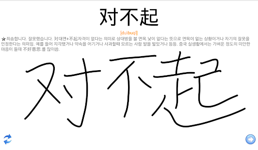 how to add chinese language to android