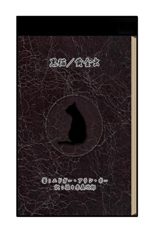 黒猫/黄金虫