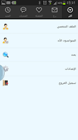Screenshot of ملتقى فيصل