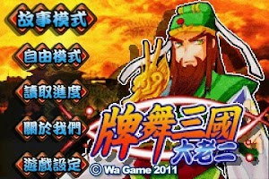 Screenshot of Three Kingdoms Big 2