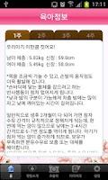 Screenshot of 미즈피아병원 (안산)