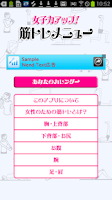Screenshot of 女子力アップ!筋トレメニュー 健康的にダイエット!