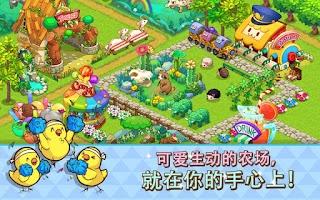 Screenshot of 迷你农场: 第2季