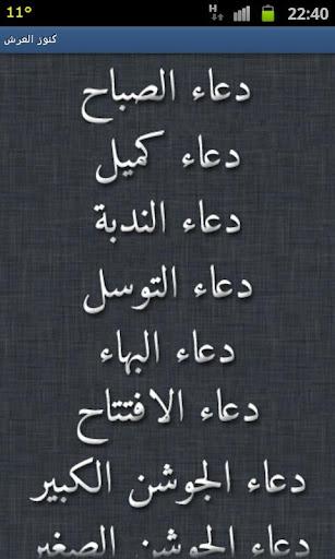 Konooz Al Arsh