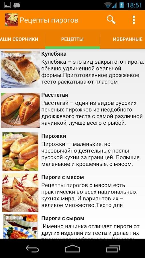 Дрожжевое тесто для пирогов рецепт начинки