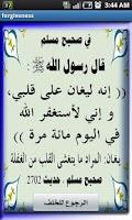 Screenshot of عداد يعينك على الاستغفار لله