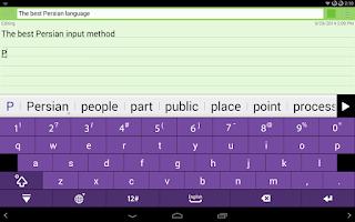 Screenshot of IQQI Persian Keyboard