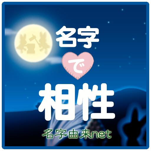 名字で相性~無料 100万人が診断 名字情報日本No.1~