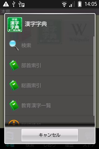 【免費書籍App】学研 漢字字典(「デ辞蔵」用追加辞書)-APP點子