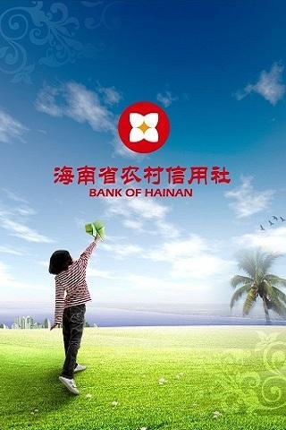 海南省农村信用社手机银行