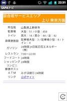 Screenshot of SAPAナビ 高速道路 サービスエリア パーキングエリア情報