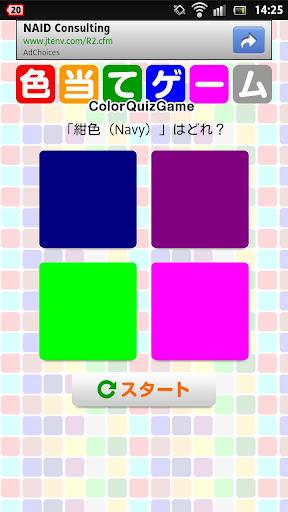 色当てゲーム(幼児・知育)|玩解謎App免費|玩APPs