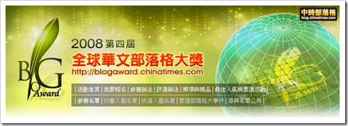 2008全球華文部落格大獎