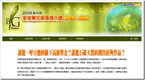 2008全球華文部落格大獎4